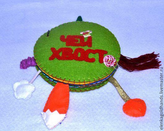 Развивающие игрушки ручной работы. Ярмарка Мастеров - ручная работа. Купить Чей хвост. Handmade. Комбинированный, зверята, погремушка