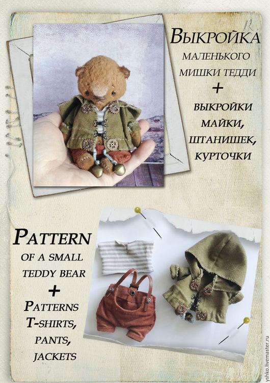 Куклы и игрушки ручной работы. Ярмарка Мастеров - ручная работа. Купить выкройка мишки 12см+майка+штанишки+курточка. Handmade. Белый