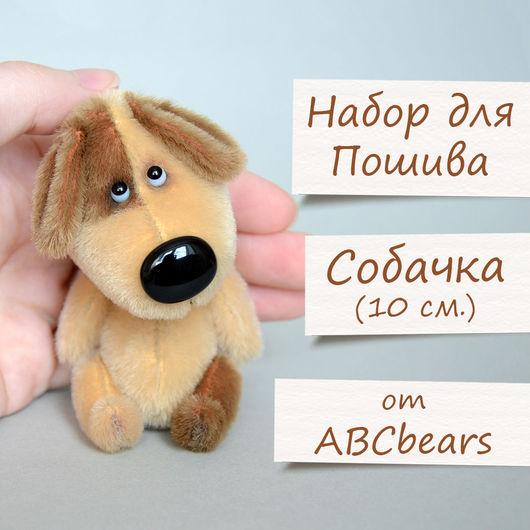 Куклы и игрушки ручной работы. Ярмарка Мастеров - ручная работа. Купить Набор для создания Собачки. Handmade. Бежевый, щенок, МК