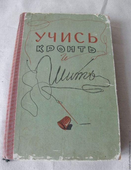 Книга `Учись кроить и шить` М. Кондратская. Алма-Ата 1959 г. Ярмарка мастеров.