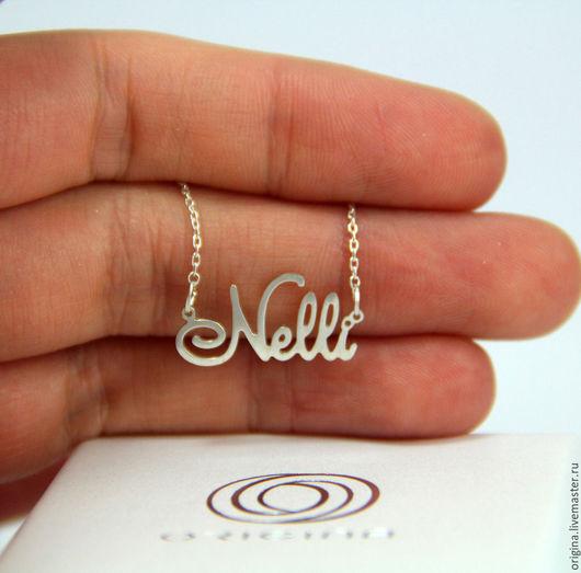Кулоны, подвески ручной работы. Ярмарка Мастеров - ручная работа. Купить Ювелирная именная цепочка Nelli 45 см из серебра 925 пробы в подарочн. Handmade.