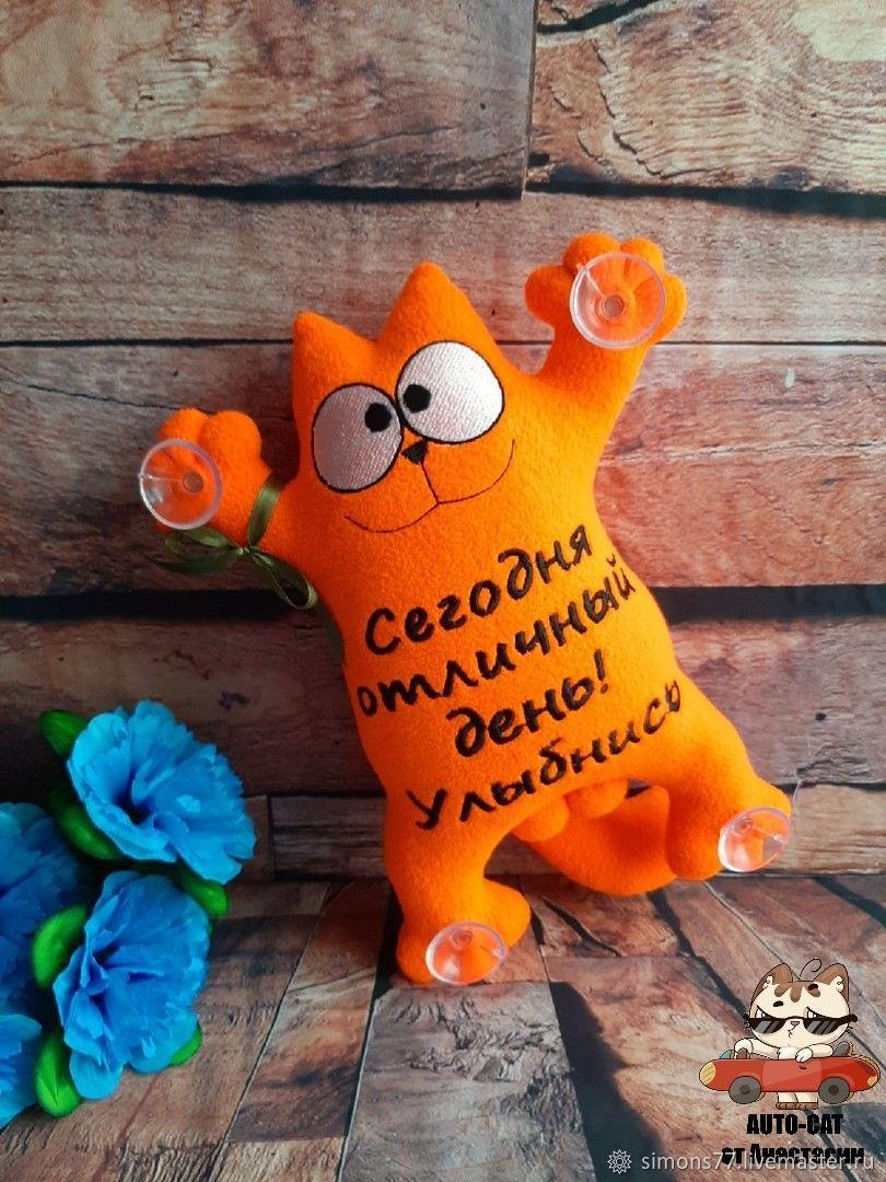"""Кот Саймона """" Отличный день"""", Автомобильные сувениры, Вологда,  Фото №1"""