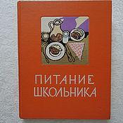 """""""Питание школьника"""". 1963г."""