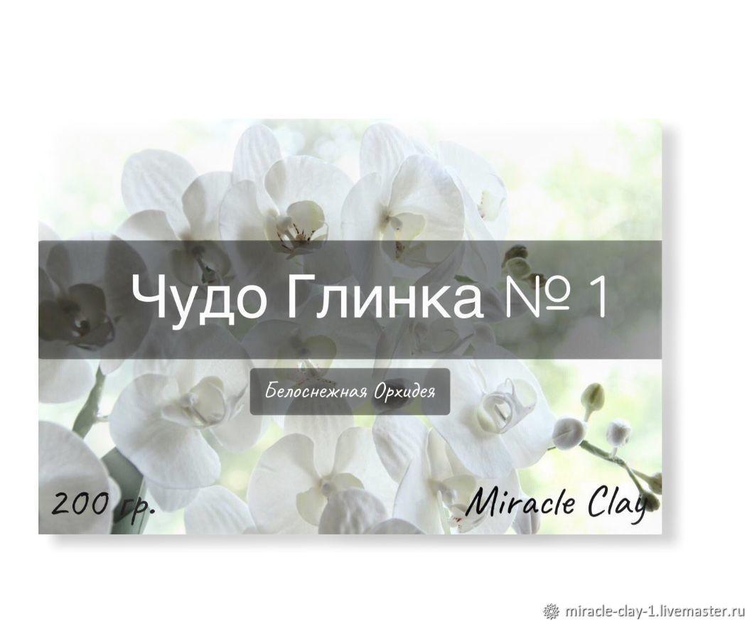 Чудо Глинка №1 Белоснежная орхидея, Глина, Москва,  Фото №1