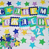 """Подарки к праздникам ручной работы. Ярмарка Мастеров - ручная работа Гирлянда звездная """"С днем рождения"""". Handmade."""