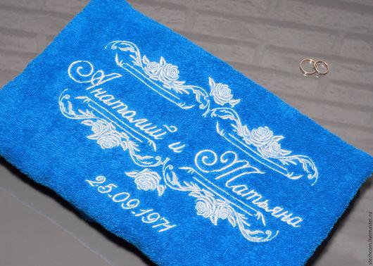Персональные подарки ручной работы. Ярмарка Мастеров - ручная работа. Купить Подарочное полотенце на годовщину свадьбы. Handmade. Тёмно-синий