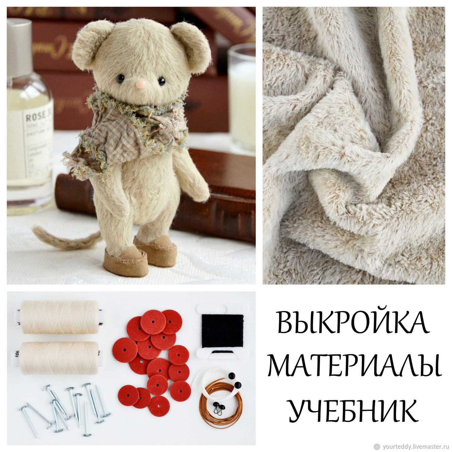 Sewing kit teddy mouse + teddy mouse pattern, Materials for dolls and toys, Voskresensk,  Фото №1