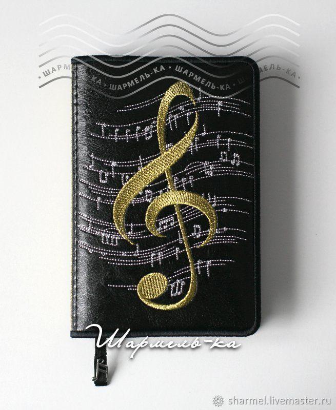 Подарок учителю музыки. Блокнот (с любым именем!) `Музыка`. Вышитые вещицы от Шармель-ки