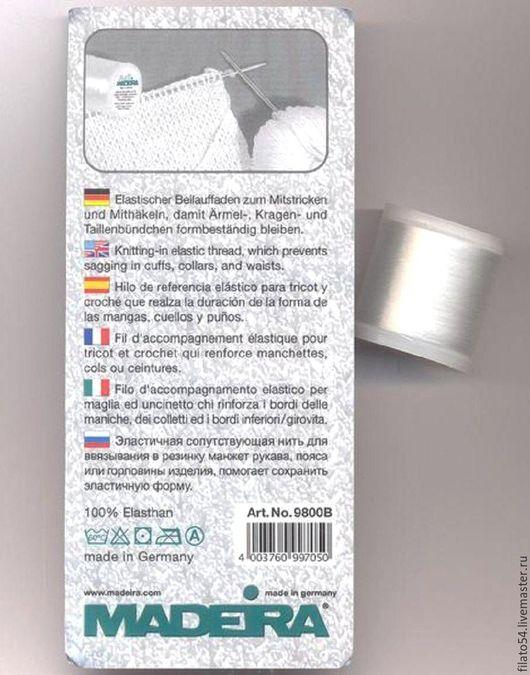 Эластичная нить, резинка Elastic Special MADEIRA, Германия  Упаковка в блистер