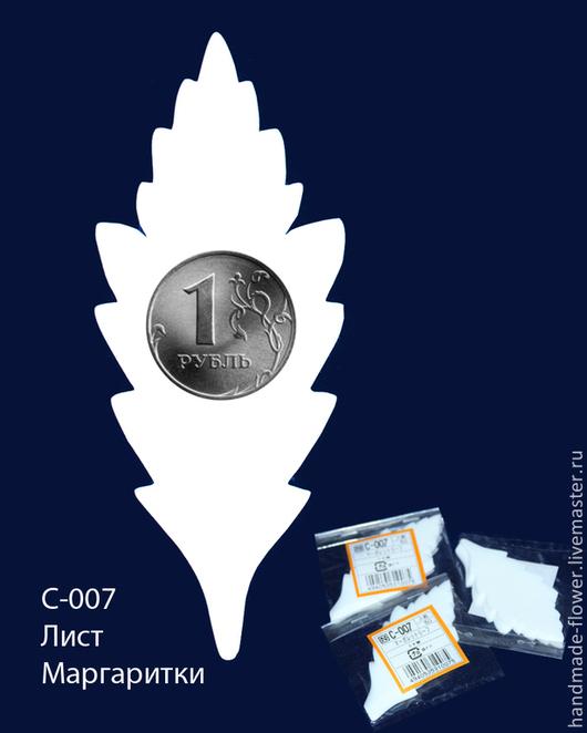 Лист Маргаритки  С-007  Материал – тонкий шелк. В упаковке 50 шт. Размер 3,5*8,5 см.