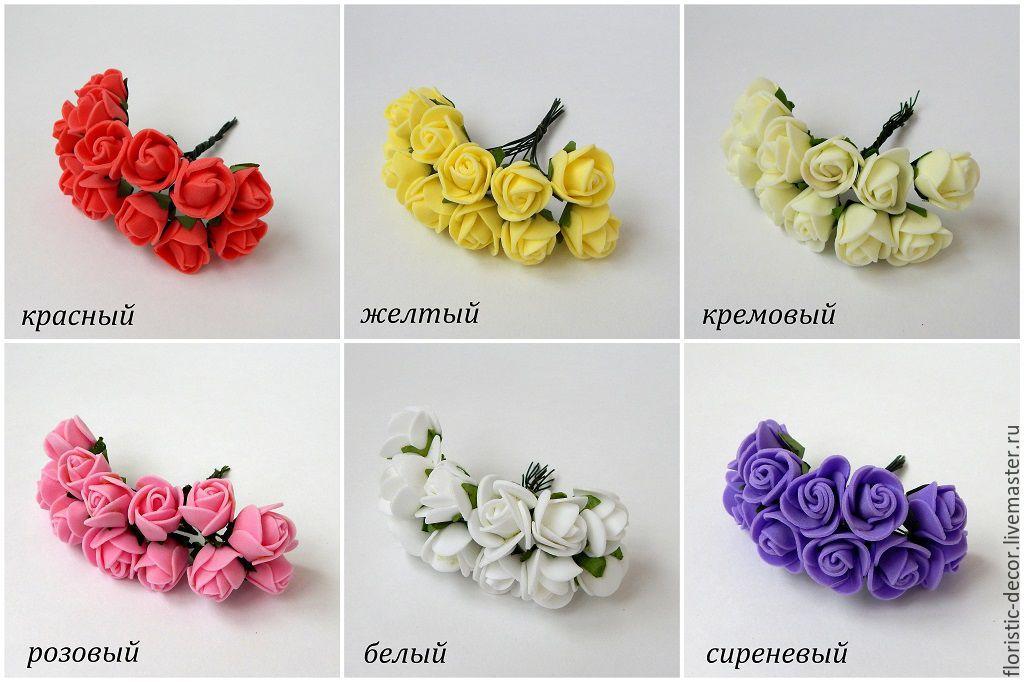 Маленькие цветочки из фоамирана мастер класс с пошаговым