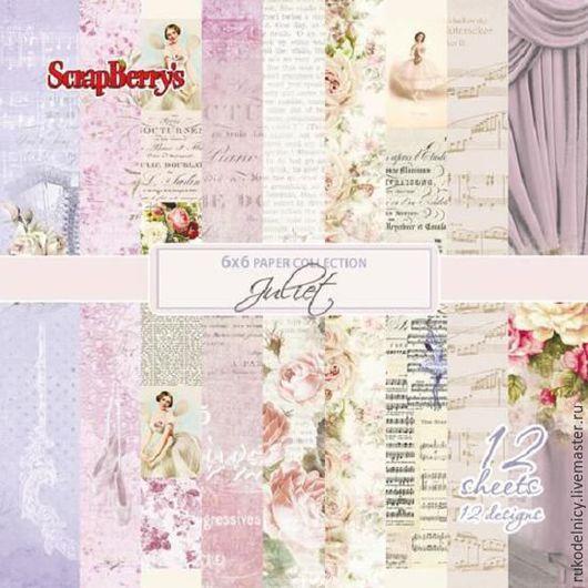 Набор бумаги для скрапбукинга Джульетта