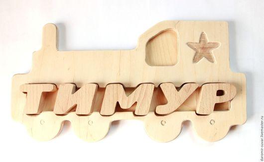 Развивающие игрушки ручной работы. Ярмарка Мастеров - ручная работа. Купить Именной сортер из дерева. Handmade. Бежевый, паровозик