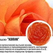 """Косметика ручной работы. Ярмарка Мастеров - ручная работа мыло """"Ashram"""" с маслом розы. Handmade."""