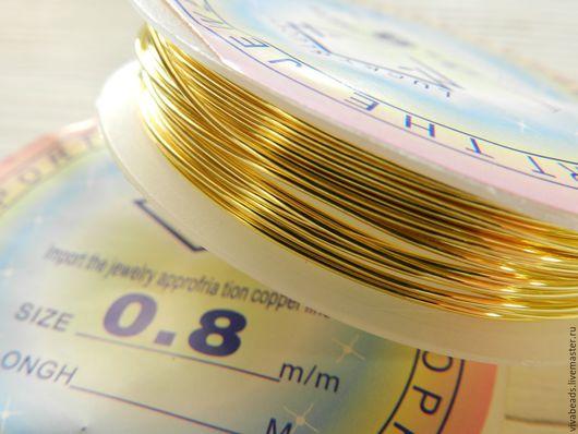 Проволока для бижутерии (украшений) под ЗОЛОТО, материал медь, толщина 0,8 мм (арт. 2001)