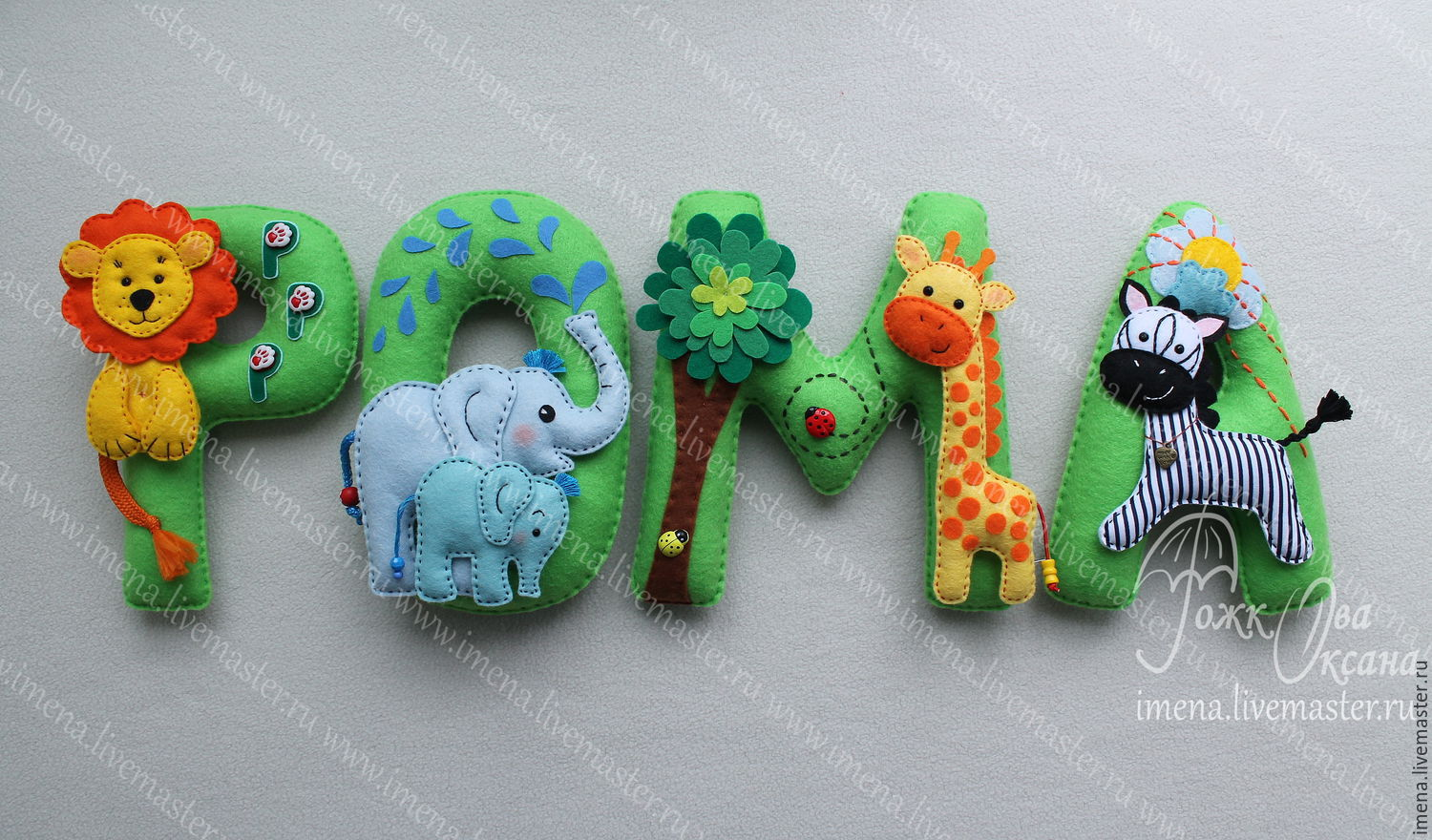 the name of felt in the style of the zoo. the price of a letter 700. the names felt oksana rozhkova.