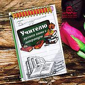 Сувениры и подарки handmade. Livemaster - original item Shokoboks teacher. A gift to the teacher of Russian language and literature.. Handmade.