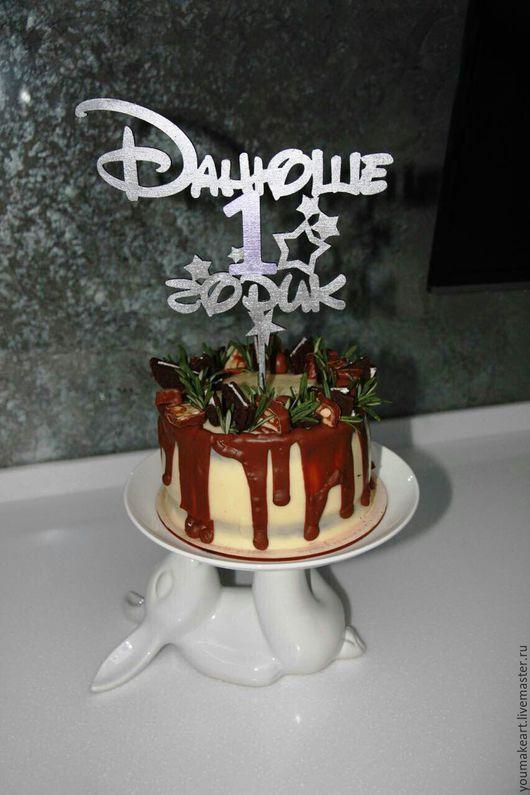 Праздничная атрибутика ручной работы. Ярмарка Мастеров - ручная работа. Купить Топпер для торта на день рождения. Handmade. Youmakeart, топпер