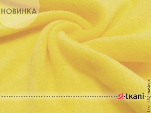ФЛН-010 Флис двухсторонний начёс. Цвет жёлтый. Китай. 100% п/э.  Ширина 145см. Плотность 480г/мп (300г/м2). Отрезы 48х50см - 95 руб.