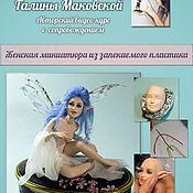 Материалы для творчества ручной работы. Ярмарка Мастеров - ручная работа Видеокурс по женской миниатюре из запекаемого пластика. Handmade.