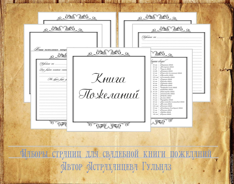 Книга пожеланий на свадьбу шаблоны страниц скачать