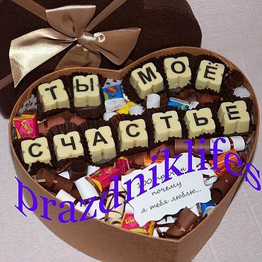 Подарки к праздникам ручной работы. Ярмарка Мастеров - ручная работа Романтический подарок с причинами любви, Коробочка Ты моё счастье. Handmade.