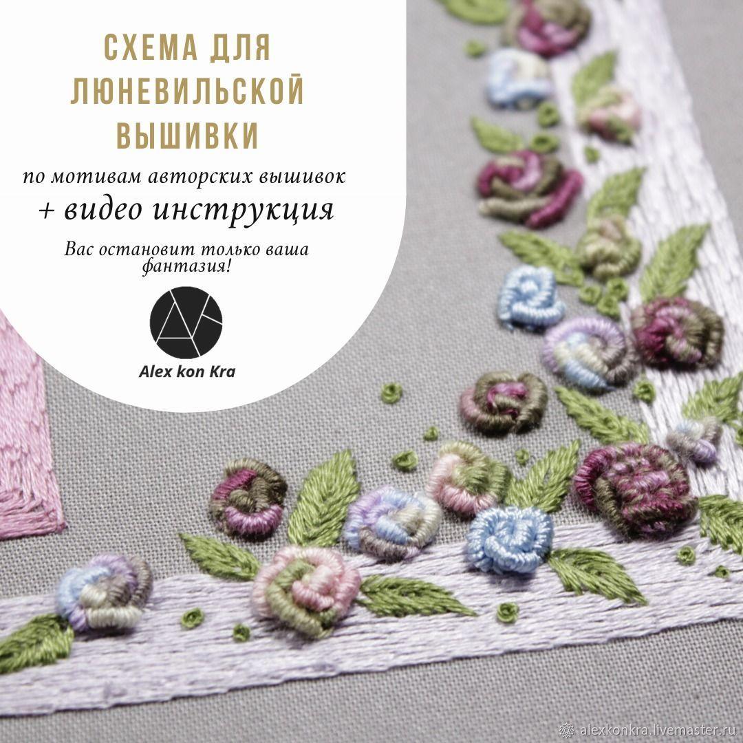 Схема для вышивки: 0004 + видеоурок, Схемы для вышивки, Москва,  Фото №1