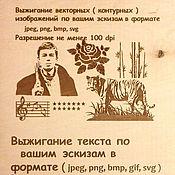 Дизайн и реклама ручной работы. Ярмарка Мастеров - ручная работа Рекламный стенд Пирография. Handmade.