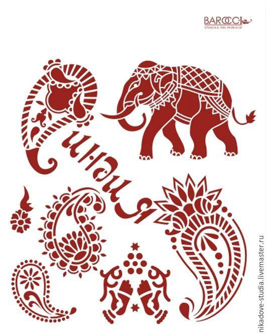 Декупаж и роспись ручной работы. Ярмарка Мастеров - ручная работа. Купить Индия слон (Л-60) - трафарет barocci. Handmade.