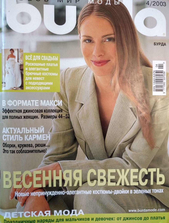 Журнал Burda Moden № 4/2003, Выкройки для шитья, Москва,  Фото №1