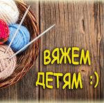 Вяжем детям - Ярмарка Мастеров - ручная работа, handmade
