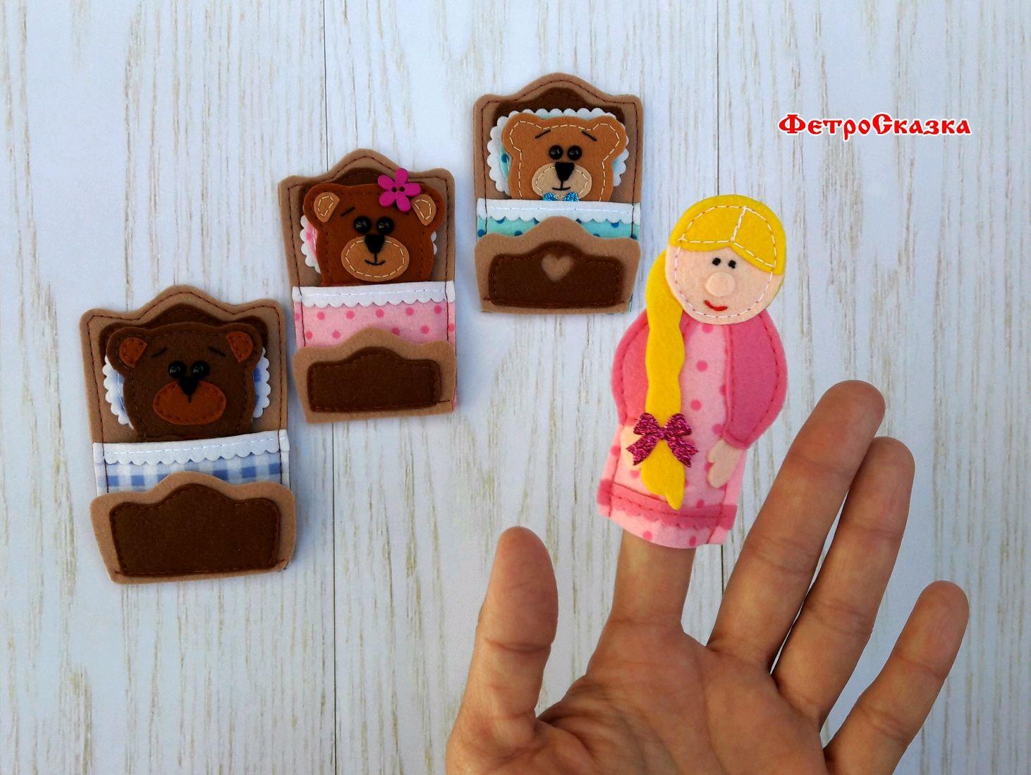 """Сказка """"Три медведя"""", пальчиковый театр из фетра, Кукольный театр, Морозовск,  Фото №1"""