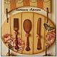 """Кухня ручной работы. Панно """"Столовый винтаж"""". Екатерина Афонина. Ярмарка Мастеров. Бежевый, оригинальный подарок, стиль, кухонный интерьер"""