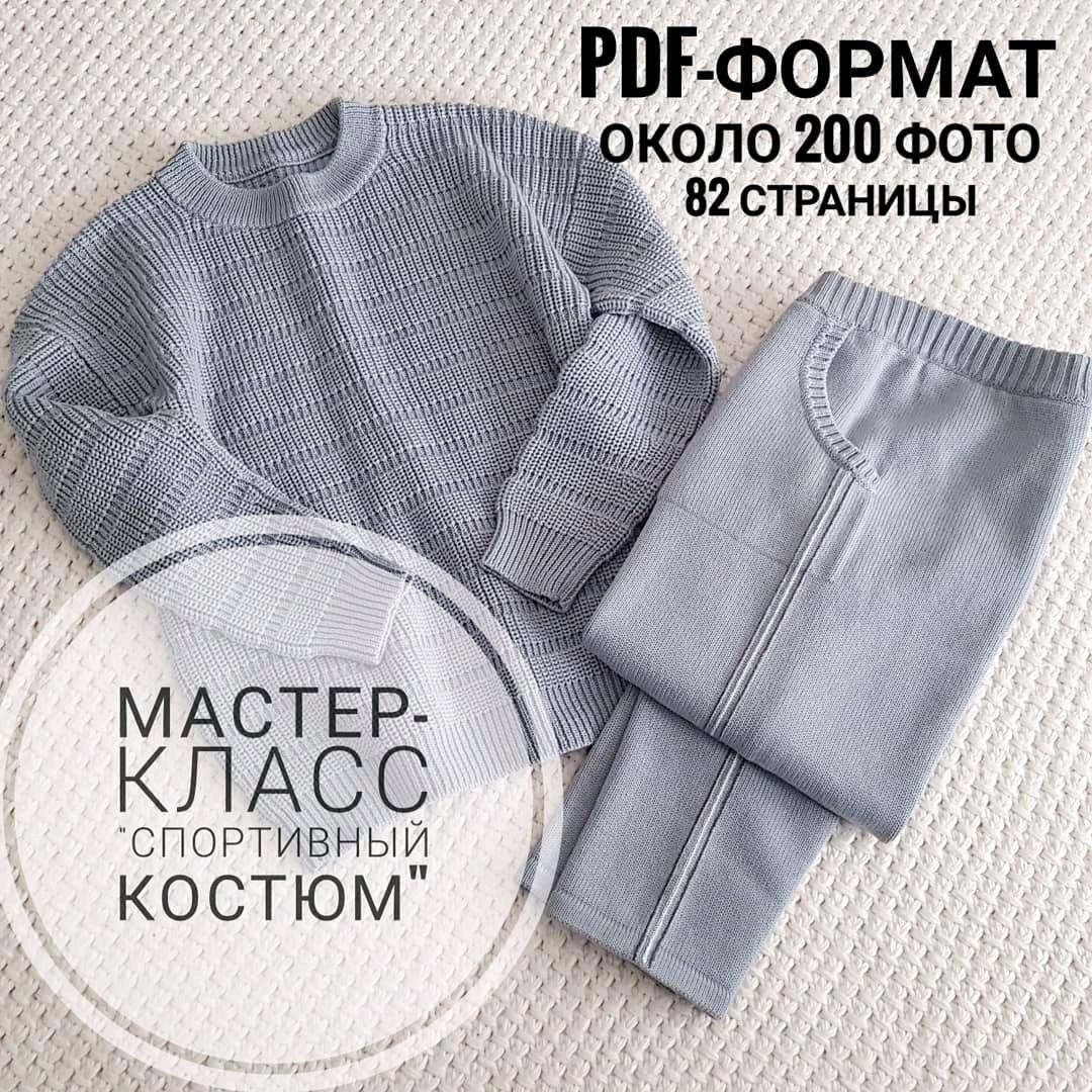 """Мастер-класс """"Вязаный костюм"""" для машин 5 класса, Схемы для вязания, Новороссийск,  Фото №1"""