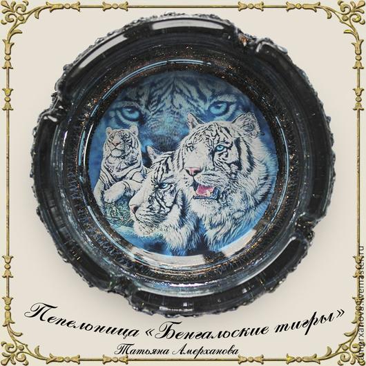 """Пепельницы ручной работы. Ярмарка Мастеров - ручная работа. Купить Пепельница  """"Бенгальские тигры"""". Handmade. Пепельница, 23 февраля подарок"""