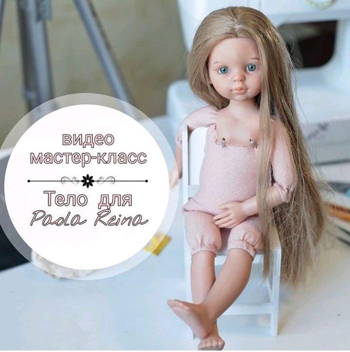 Мягкое тело для Paola Reina, Коробки, Барнаул,  Фото №1