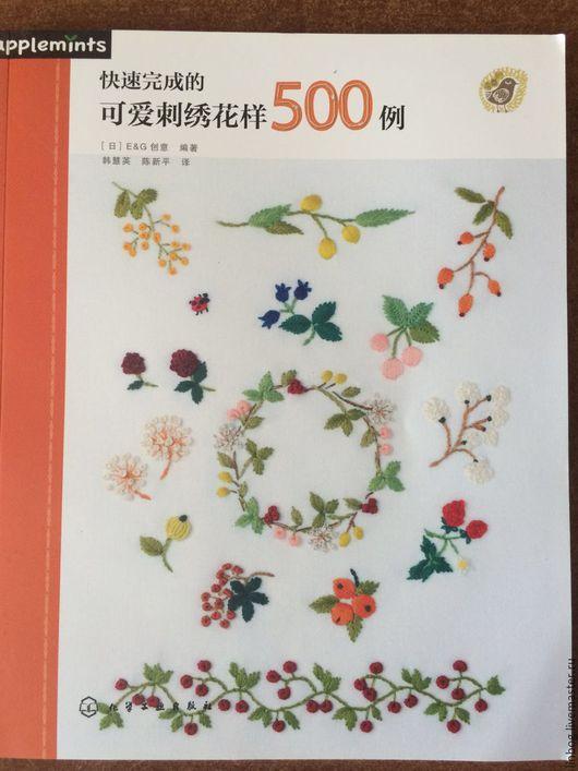 Обучающие материалы ручной работы. Ярмарка Мастеров - ручная работа. Купить Вышивка (500 мотивов). Handmade. Белый