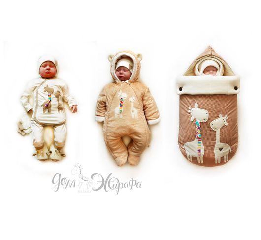 """Для новорожденных, ручной работы. Ярмарка Мастеров - ручная работа. Купить Комплект на выписку и для прогулок """"крошка Жираф"""". Handmade."""