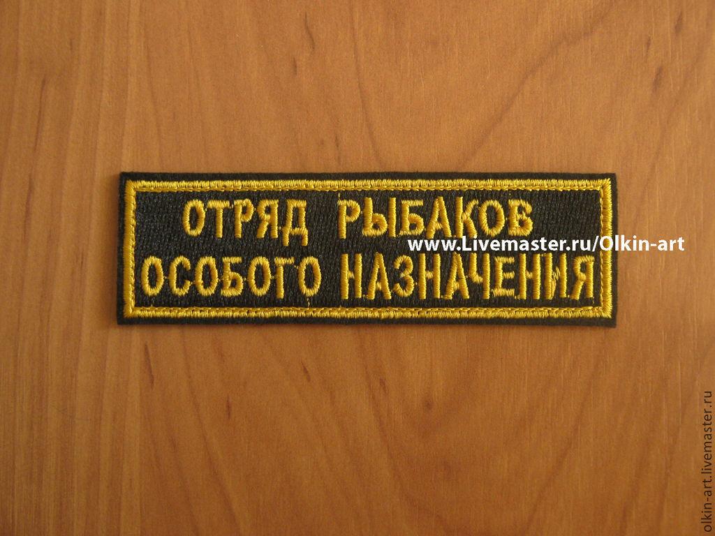 http://cs2.livemaster.ru/storage/16/86/e559dc396c5fcee38e2ac51f36sd--podarki-k-prazdnikam-nashivka-rybolovnye-vojska.jpg