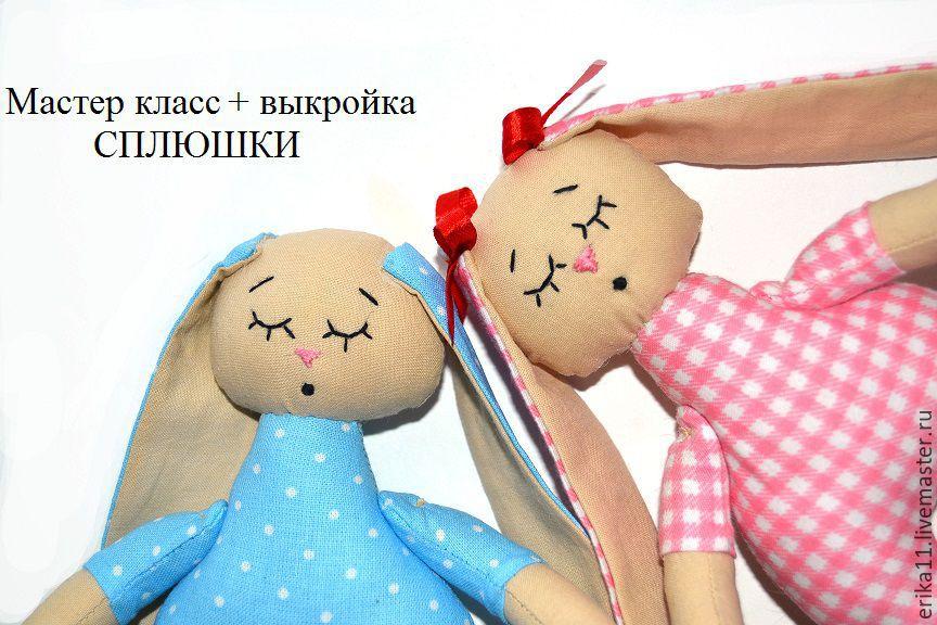 Класс по шитью игрушек