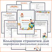 Дизайн и реклама ручной работы. Ярмарка Мастеров - ручная работа Коллекция страничек для портфолио ученика начальных классов. Handmade.