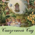 Сказочный сад (skazka73) - Ярмарка Мастеров - ручная работа, handmade
