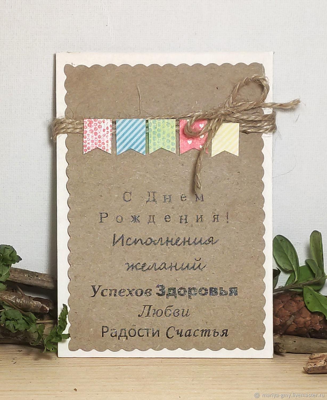 Открытка ко дню рождения, Открытки, Санкт-Петербург,  Фото №1