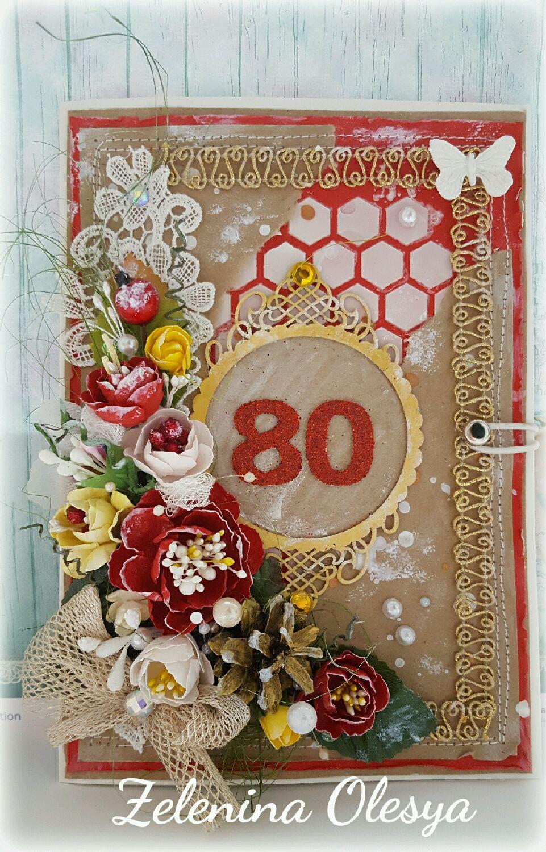 Днем рождения, заказать открытку к юбилею