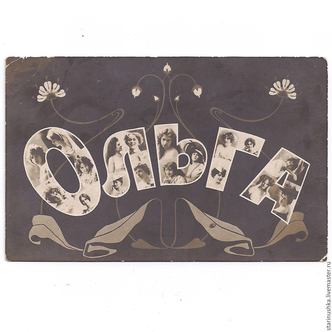 Украшения тортов, открытки старинные с именами