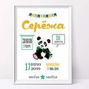 Для дома и интерьера handmade. Livemaster - original item Yandex. Metrica poster with a Panda for a boy or girl. Handmade.