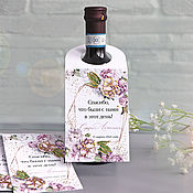 Свадебный салон handmade. Livemaster - original item Tag on the bottle, a compliment!. Handmade.