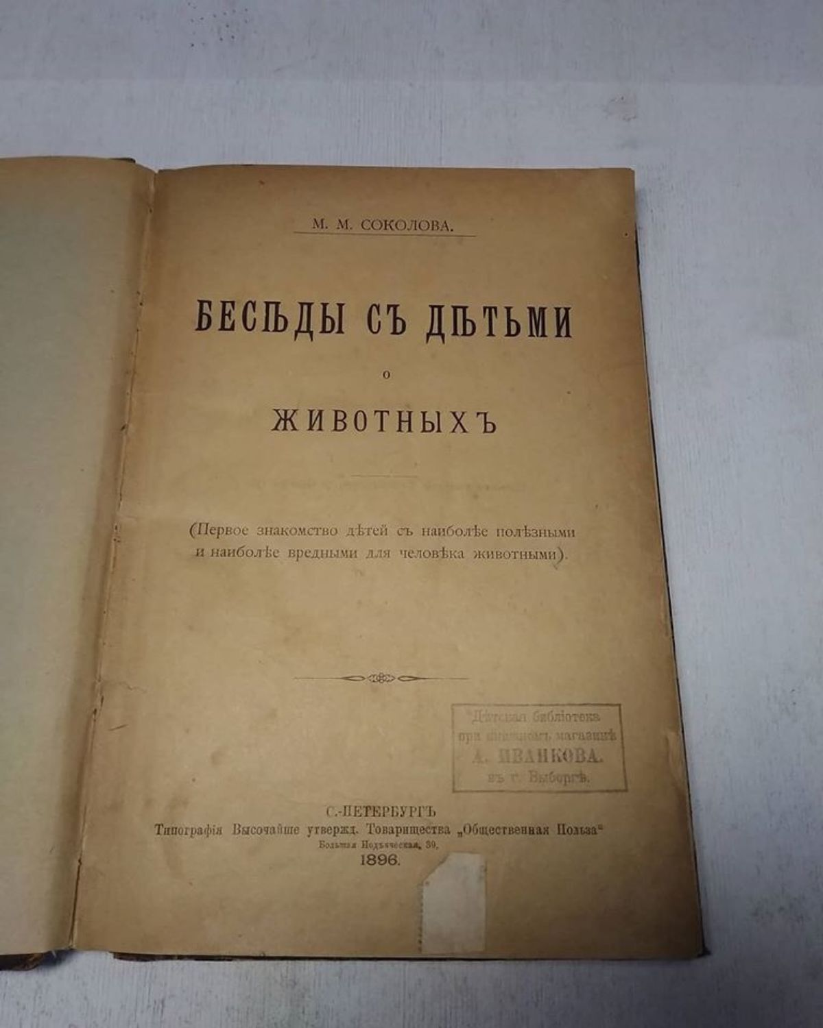 Conversations with children about animals, 1896 pre-Revolutionary book, Vintage books, Moscow,  Фото №1