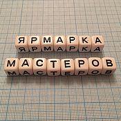 Материалы для творчества ручной работы. Ярмарка Мастеров - ручная работа Бусины-буквы квадратные пластиковые 1х1 см, русский алфавит. Handmade.