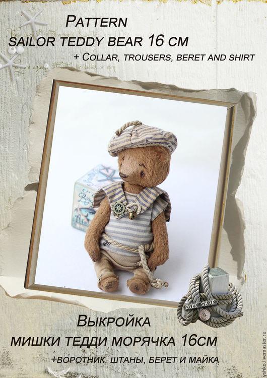 Куклы и игрушки ручной работы. Ярмарка Мастеров - ручная работа. Купить выкройка мишки. Handmade. Белый, выкройка пдф, пдф